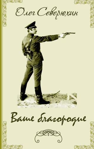 http://ivanblum.narod.ru/blagorodie.png