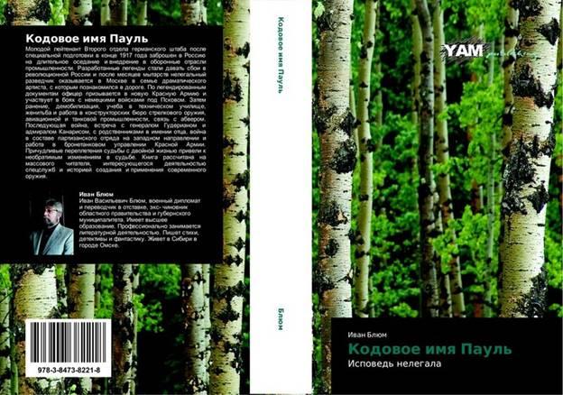 http://ivanblum.narod.ru/yamnelegal.files/image002.jpg